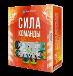 ! PDF Пособие - Сила Команды